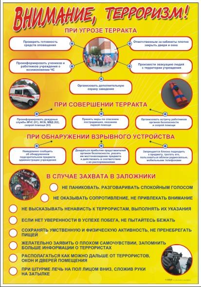 памятка-тер-1